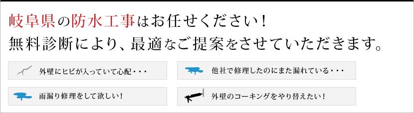 岐阜県の防水工事はお任せください!無料診断により、最適なご提案をさせていただきます。