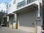 神戸営業所 機密文書処理リサイクルセンター