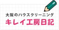 大阪のハウスクリーニング キレイ工房日記
