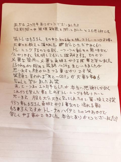 2か月半27kgダイエット成功お手紙