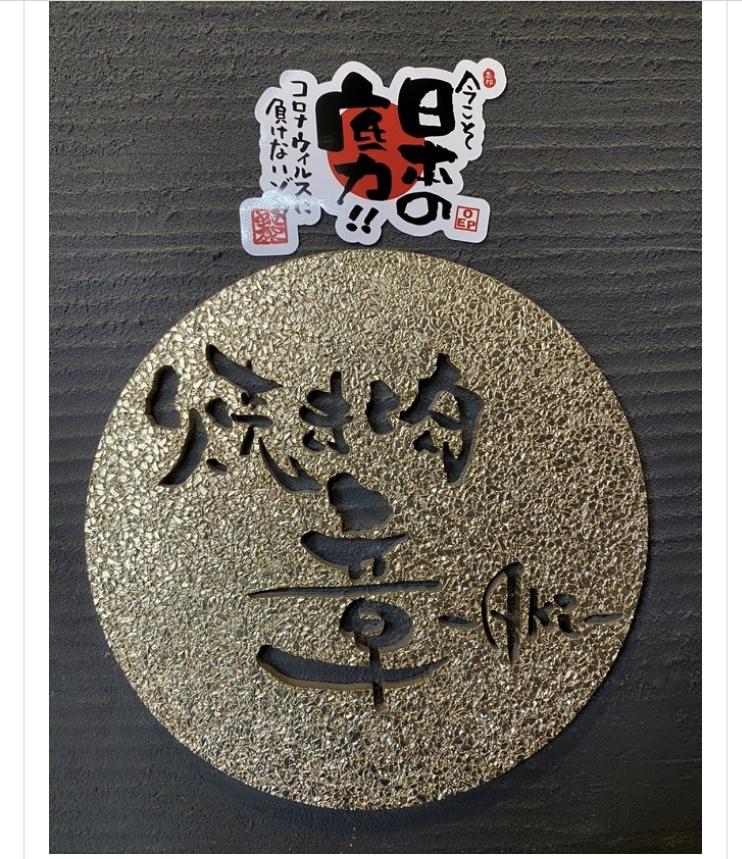 関市焼肉章