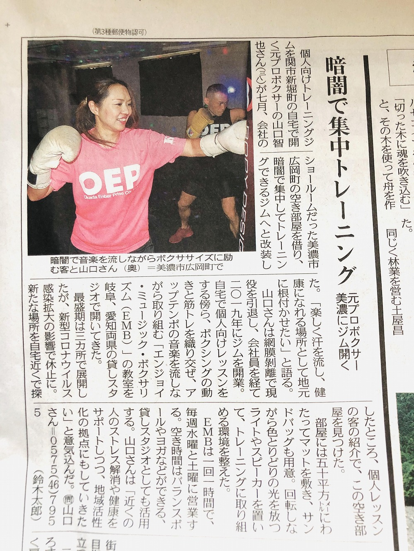 中日新聞暗闇フィットネス記事の掲載