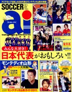 日刊スポーツ発行『サッカー・アイ』4月号