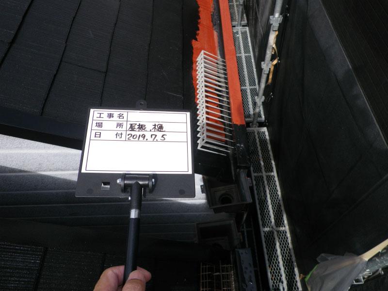 屋根・樋の補修