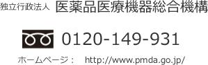 独立行政法人 医薬品医療機器総合機構 フリーダイヤル:0120-149-931 ホームページ:http://www.pmda.go.jp/