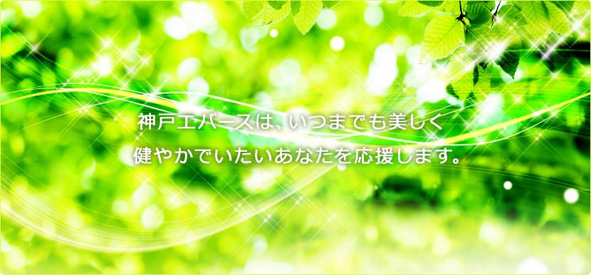 神戸エバースは、いつまでも美しく健やかでいたいあなたを応援します。