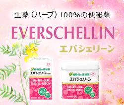 生薬(ハーブ)100%の便秘薬 EVERSCHELLIN エバシェリーン
