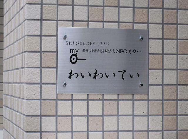 壁付け看板