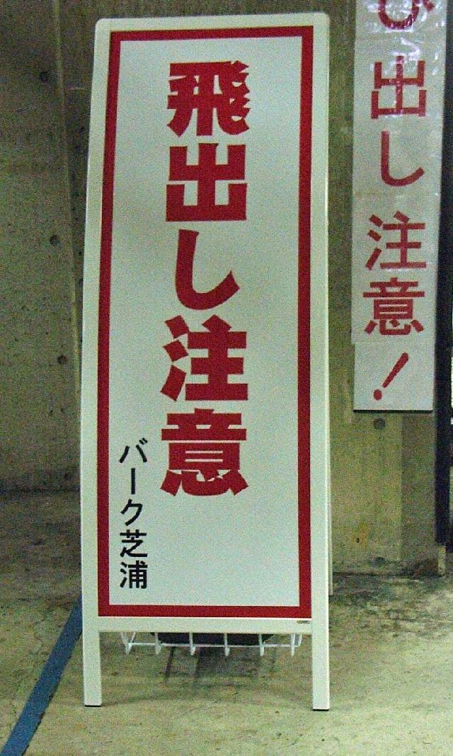 東京都芝浦 置き看板製作