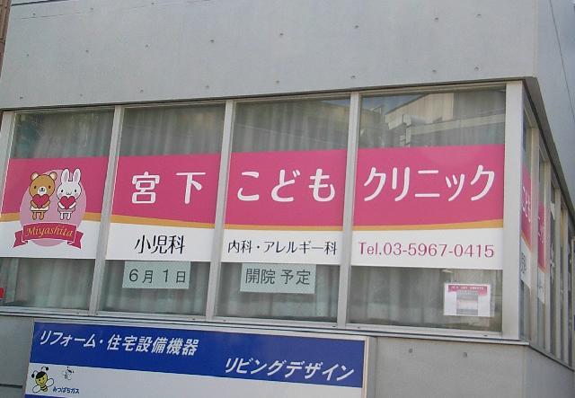 東京都板橋 ガラス表示サイン