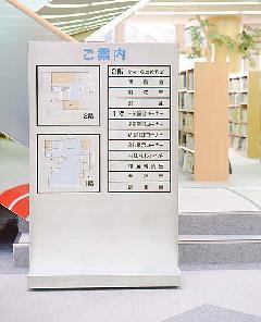 図書館のスタンド看板