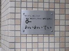壁付けサイン