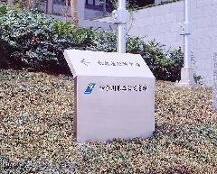 県庁の自立看板製作
