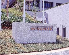 公文書館の自立看板製作