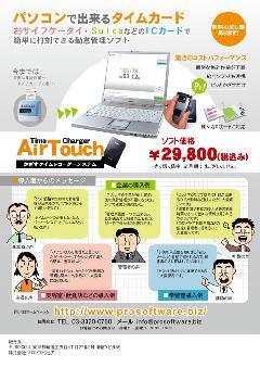 製品紹介 チラシ