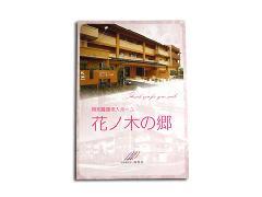 介護施設パンフレット 埼玉県