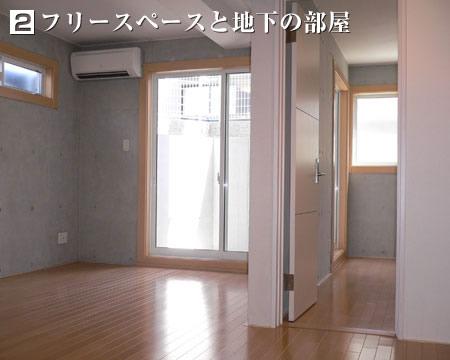 フリースペースと地下の部屋