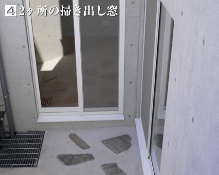 2か所の掃き出し窓