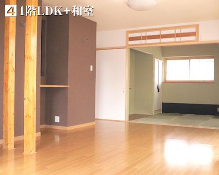 1階LDK+和室