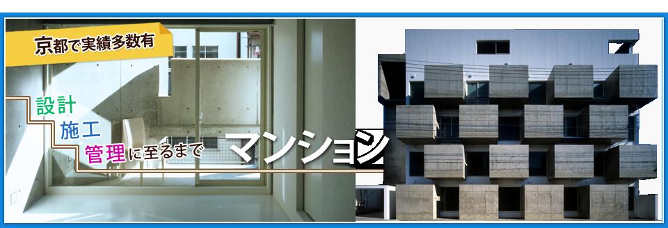 京都で実績多数有 設計・施工・管理に至るまで マンション