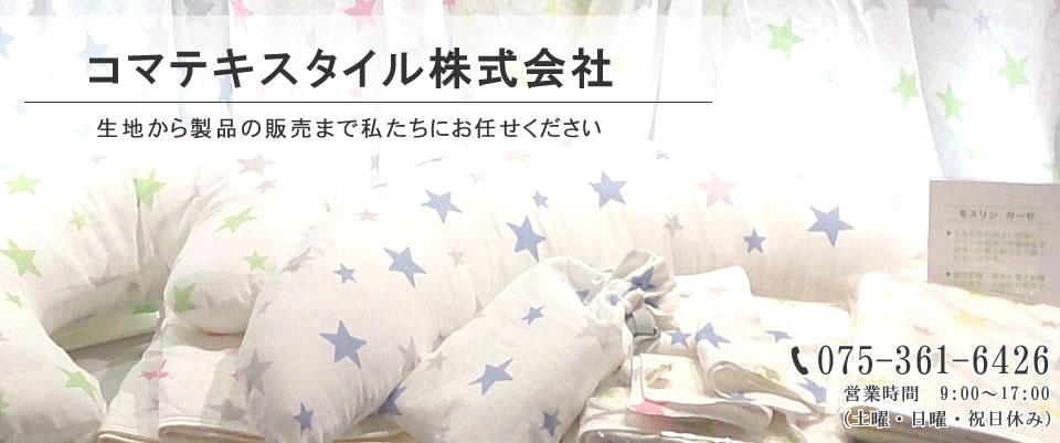 コマテキスタイル株式会社 生地から製品の公式通販サイトへようこそ! Tel/075-361-6426 営業時間/9:00~17:00(土曜・日曜・祝日休み)