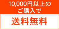10,000円以上のご購入で送料無料!
