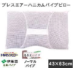 ブレスエアーパイプピロー 43×63cm