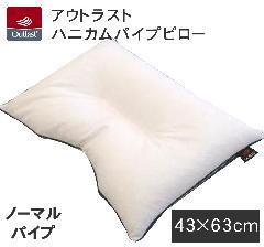 アウトラスト ハニカムパイプピロー 43×63cm ポリエチレンパイプ