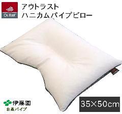 アウトラスト ハニカムパイプピロー 35×50cm お茶パイプ