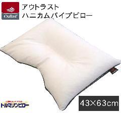 アウトラスト ハニカムパイプピロー 43×63cm トルマリン