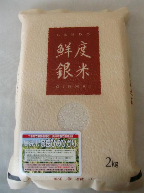 【予約販売】 冬眠米 28年産 奈良県産 ヒノヒカリ 無洗米2kg