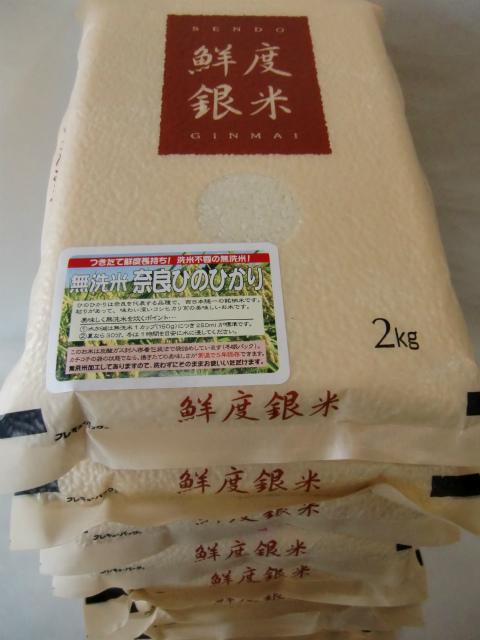 【予約販売】 冬眠米 29年産 奈良県産 ヒノヒカリ 無洗米2kg×12個