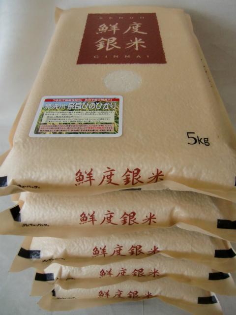 【予約販売】 冬眠米 令和元年産 奈良県産 ヒノヒカリ 無洗米5kg5個入り