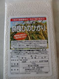 【冬眠米 】 29年奈良県産 無洗米ヒノヒカリ 150g