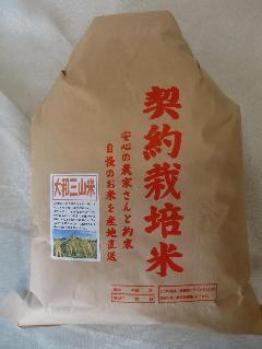 【予約販売】29年大和三山米 玄米5kg 【精米無料!】