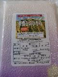 【冬眠米 】 28年奈良県産 無洗米ヒノヒカリ 300g×10個