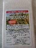 【冬眠米 】 28年奈良県産 無洗米ヒノヒカリ 150g×10個