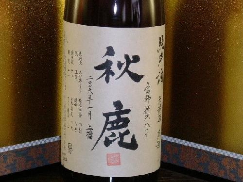 秋鹿 純米酒 無濾過 山田錦 原酒 1.8L
