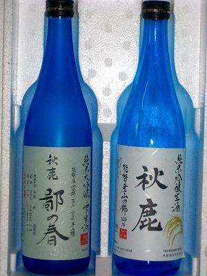 秋鹿ギフト 鄙の春・山田錦 2本セット