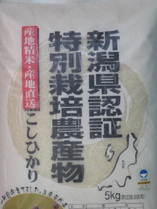 潟県認証」「こしひかり」特別栽培米