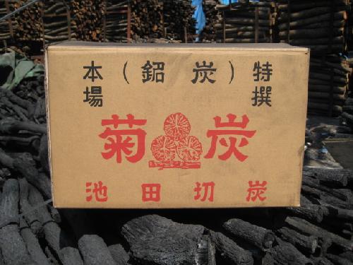 『菊炭』お茶席用(炉用)