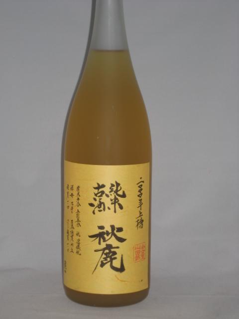 秋鹿 純米古酒「2000年」
