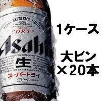アサヒ スーパードライ 大瓶 1箱(20本)