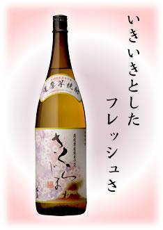 芋焼酎 「さくらじま」 1.8L