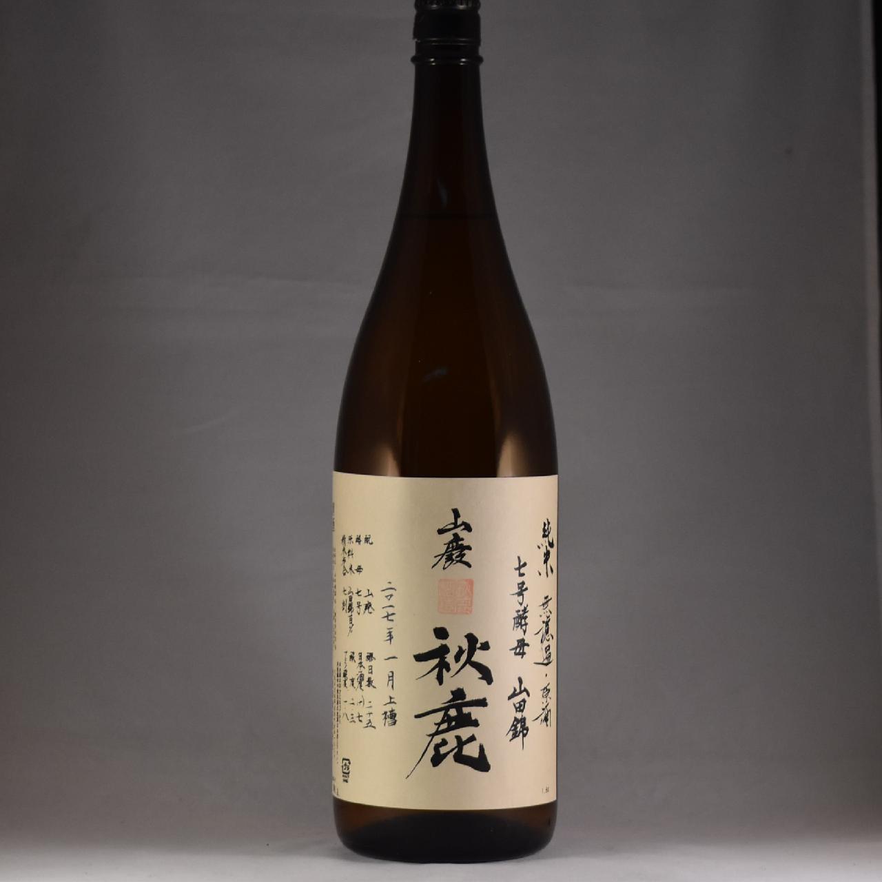 秋鹿 純米 山廃 山田 無濾過原酒 1.8L