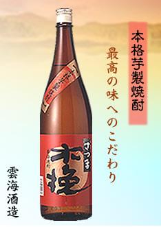 芋焼酎 雲海 さつま木挽 1.8L