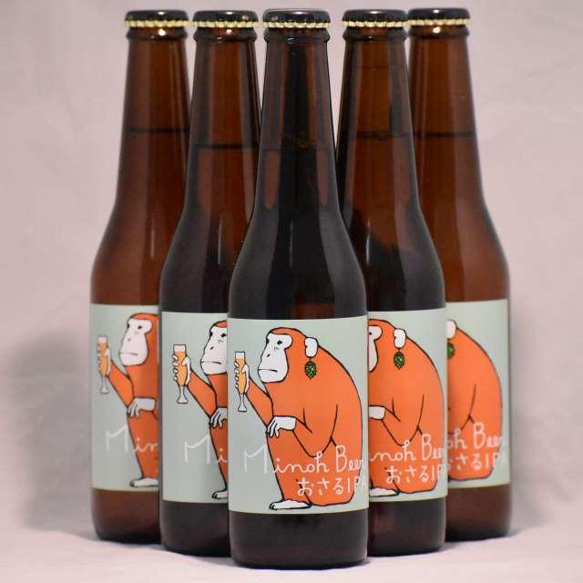箕面ビール おさるIPA 330ml 6本 ボックス