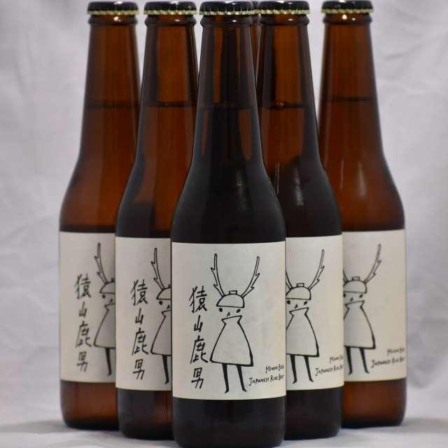 箕面ビール『猿山 鹿男』330ml 6本 ボックス