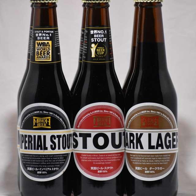 箕面ビール 黒ビール3種 6本ボックス