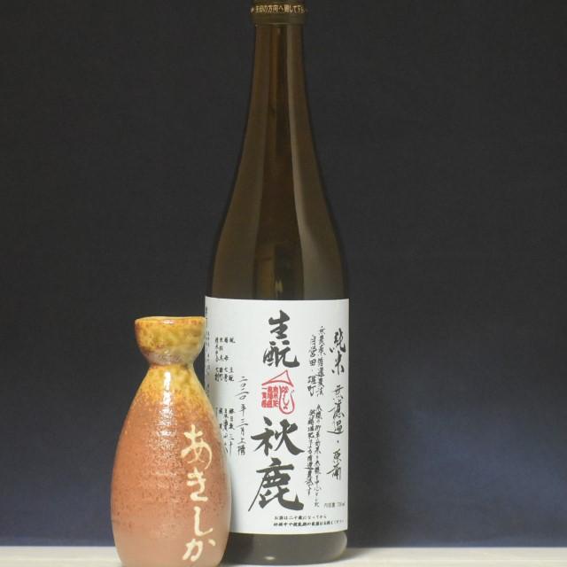 秋鹿 生もと 無濾過 火入原酒「雄町」もへじ 720ml
